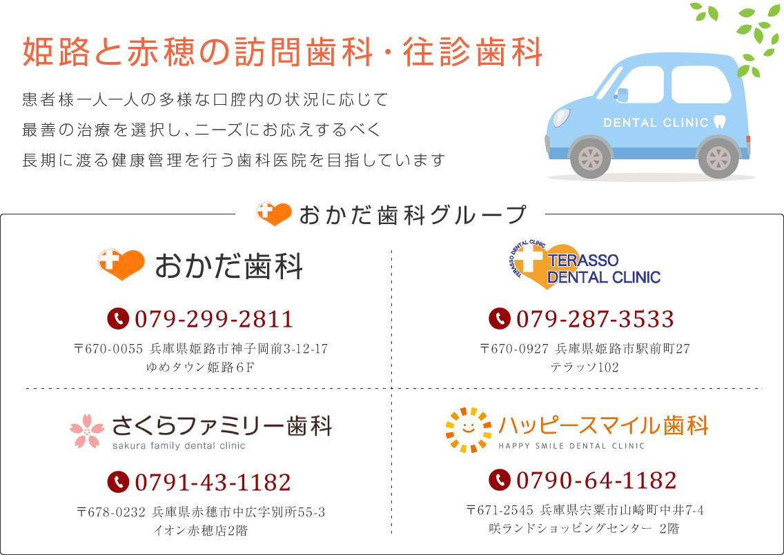 おかだ歯科は、姫路市にある地域密着型の歯医者です。訪問歯科のほか、一般歯科、小児歯科、矯正歯科、インプラントやホワイトニングなど幅広く対応しております。